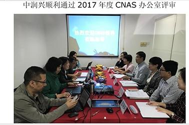 中润兴顺利通过2017年度CNAS办公室评审