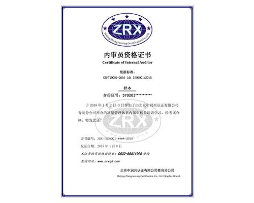 蒋则涵-ZRX-ISO9001-0102-2018