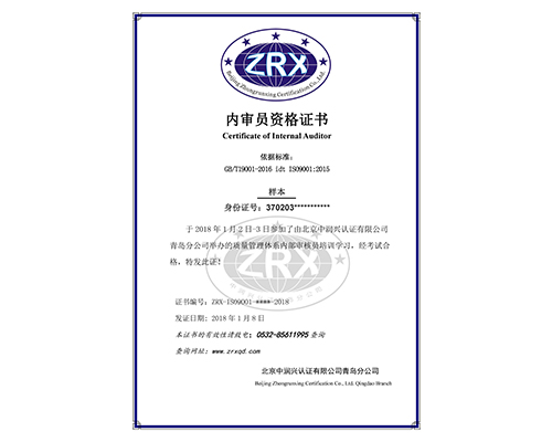 马东青-ZRX-QMS-1101-2018