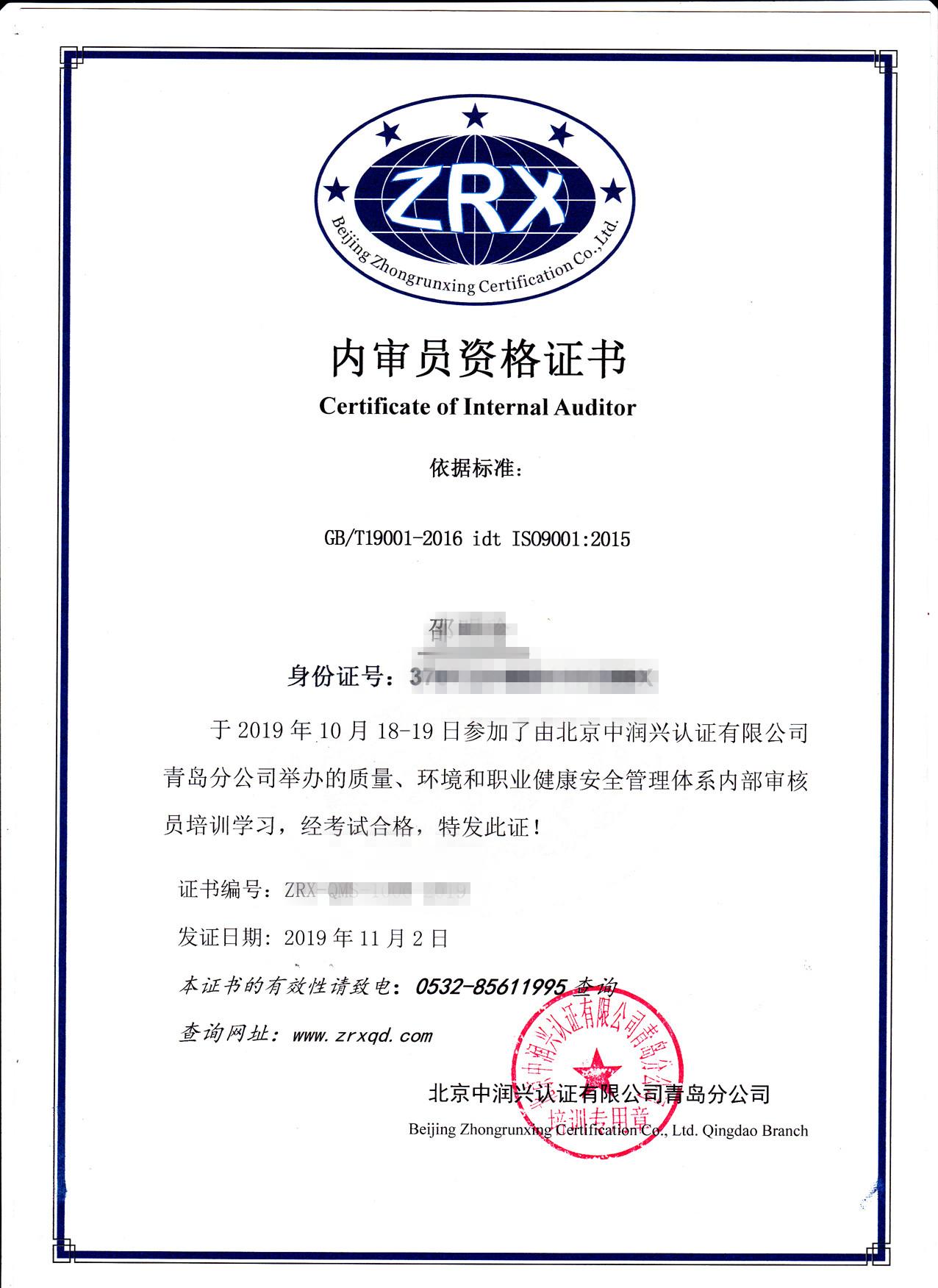 范金钢-ZRX-QMS-1007-2019