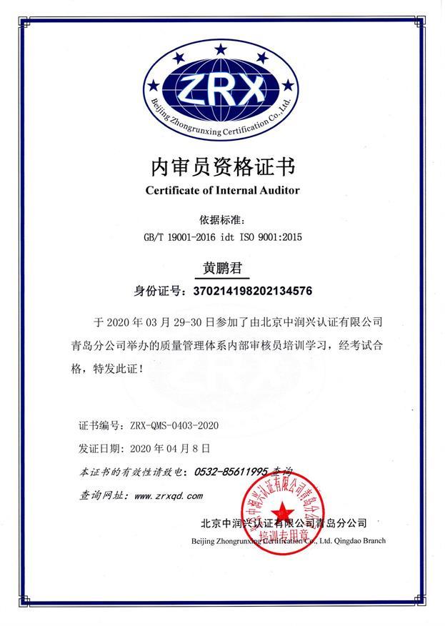 黄鹏君-ZRX-QMS-0403-2020