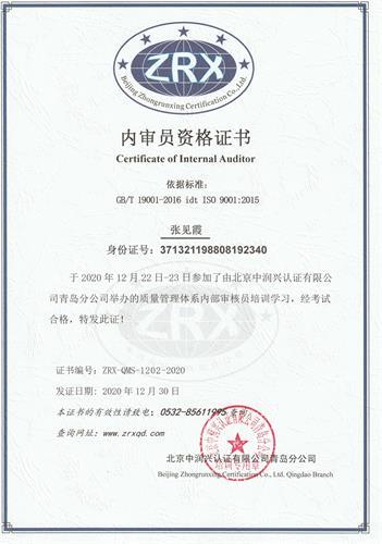 张见霞ZRX-QMS-1202-2020
