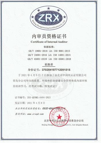 崔焕荣ZRX-QEOMS-0404-2021