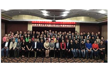 2016年审核员年会