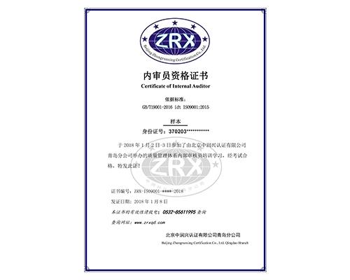 王烨娜-ZRX-QMS-0601-2019