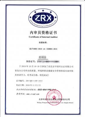 邵明珍-ZRX-QMS-1006-2019
