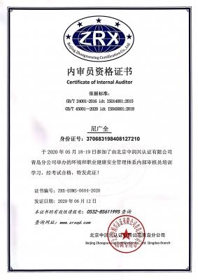 尼广全-ZRX-EOMS-0604-2020