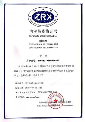玄伟-ZRX-EOMS-0605-2020