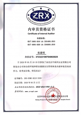 张建明-ZRX-EOMS-0610-2020