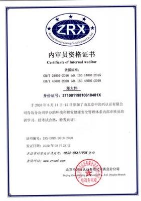 郑大伟ZRX-EOMS-0810-2020
