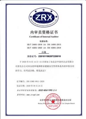 山迪ZRX-EOMS-0811-2020