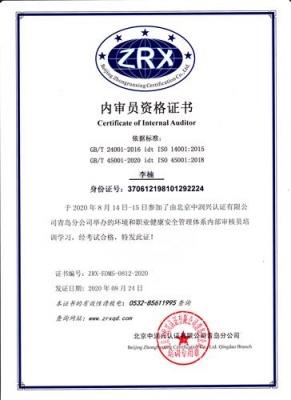 李楠ZRX-EOMS-0812-2020