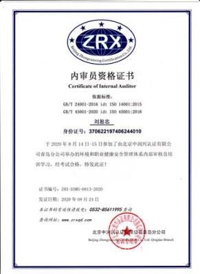 刘恕忠ZRX-EOMS-0813-2020