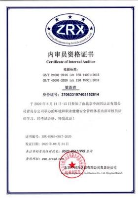 梁连青ZRX-EOMS-0817-2020