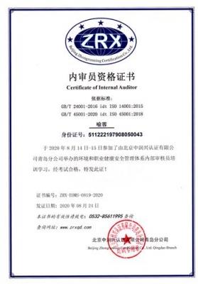 喻蓉ZRX-EOMS-0819-2020
