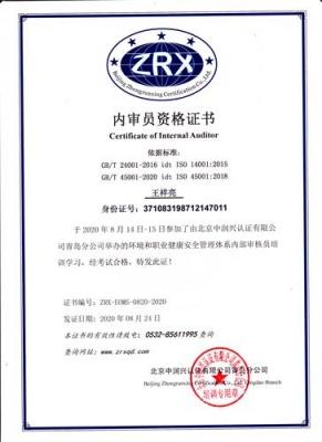 王祥亮ZRX-EOMS-0820-2020