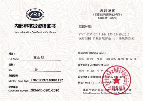 林永烈ZRX-MD-0801-2020
