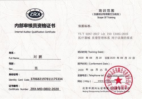 刘鹏ZRX-MD-0802-2020