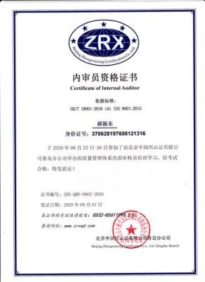 郝振东ZRX-QMS-0902-2020