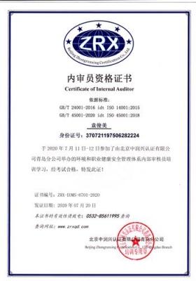 袁俊美ZRX-EOMS-0701-2020