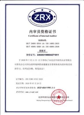 贾铁军ZRX-EOMS-0702-2020