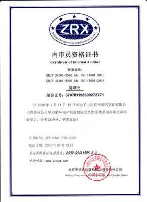 陈曙光ZRX-EOMS-0704-2020