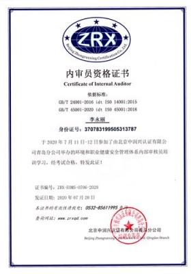李永丽ZRX-EOMS-0706-2020