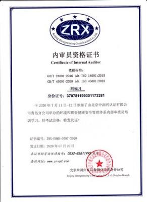 刘福月ZRX-EOMS-0707-2020