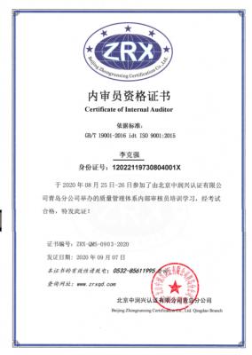 李克强ZRX-QMS-0903-2020