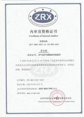 崔永强ZRX-QMS-0905-2020