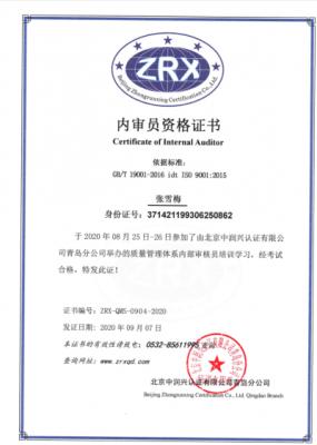张雪梅ZRX-QMS-0904-2020
