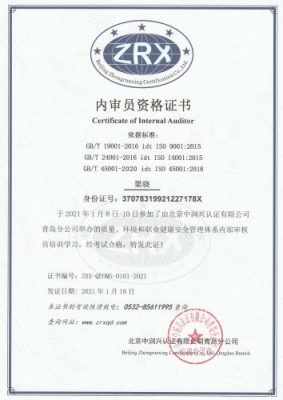 梁晓ZRX-QEOMS-0101-2021