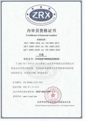 孙鑫ZRX-QEOMS-0105-2021