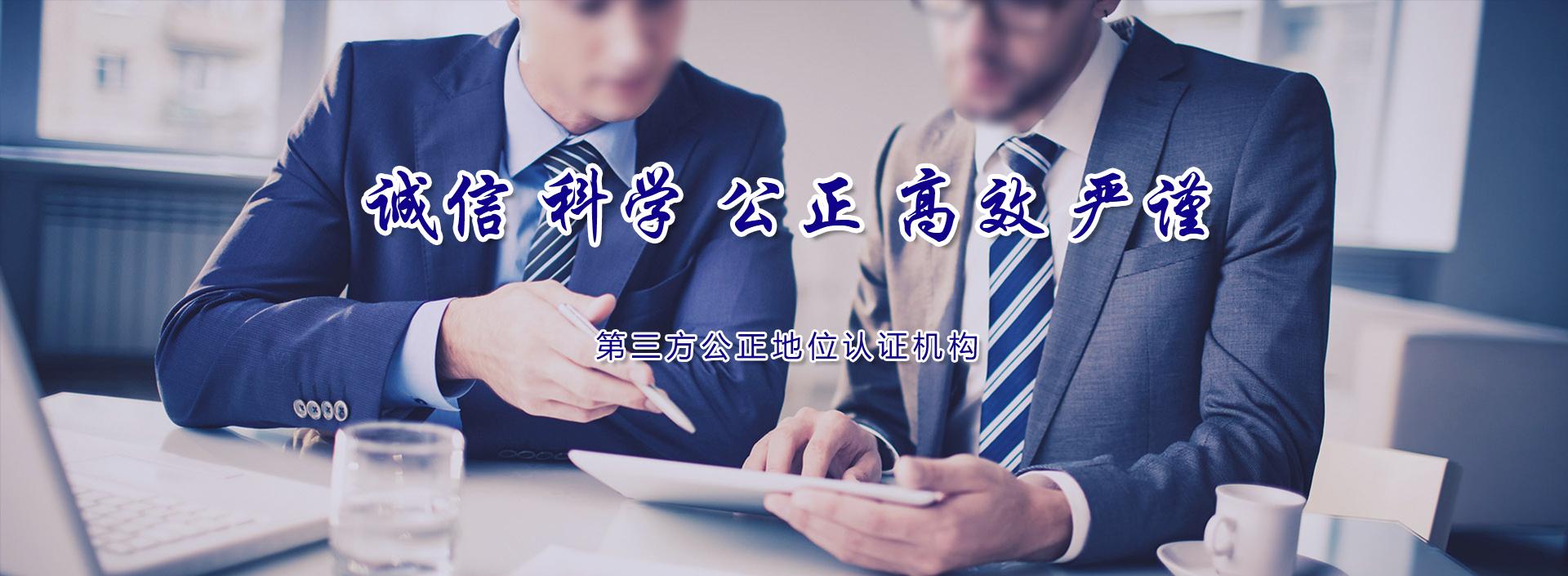 青岛认证公司